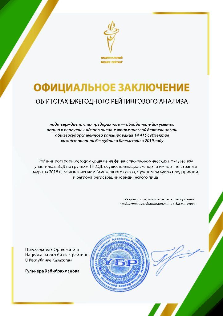 ЗАКЛЮЧЕНИЕ НБР_Импортер-Экспортер года_2019