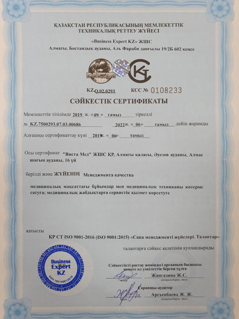 ISO-9001-7